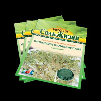 Брокколи калабрийская Органик